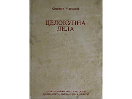 Celokupna dela X  Svetozar Marković