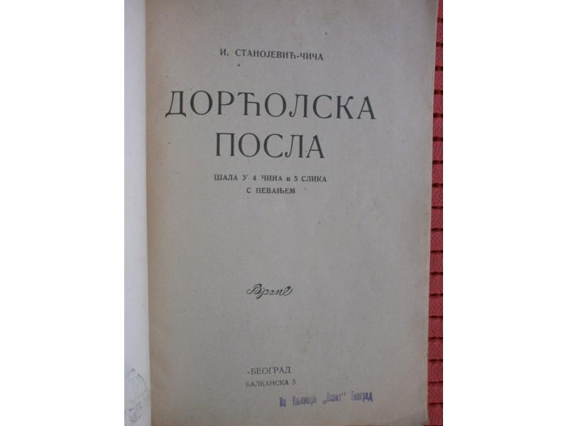 Čiča Ilija Stanojević  -  Dorćolska posla