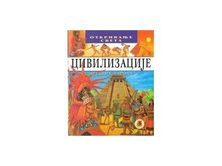 Civilizacije drevnih naroda, dodatak puzzle, nova