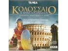 Colosseum: Rome`s Arena of Dieth /Rimska Arena smrti