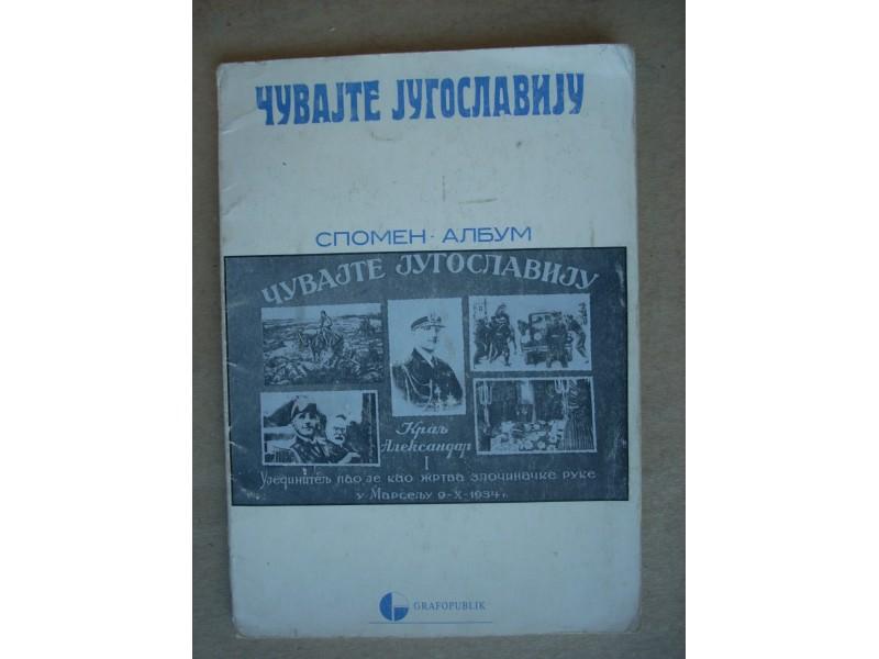 Čuvajte Jugoslaviju Spomen album