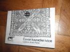 Cuvari kazacke ivice - Ljubica Arsic