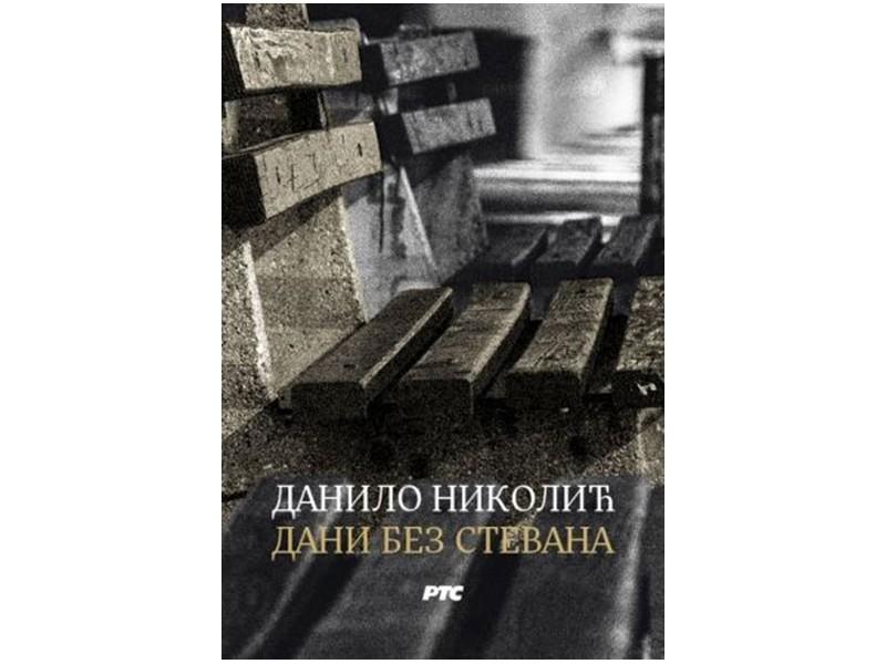 DANI BEZ STEVANA - Danilo Nikolić