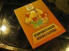 DO GRANICE ČUDA-Neobičnosti ljudske ishrane i zdravlja