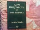 DR. DZOZEF MARFI  -  MOC PODSVESTI  IV- MOC IZLECENJA