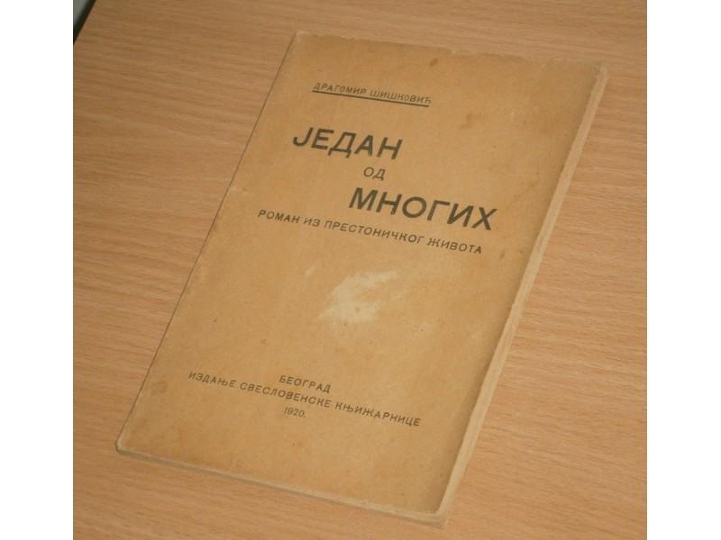 DRAGOMIR ŠIŠKOVIĆ - JEDAN OD MNOGIH 1920.