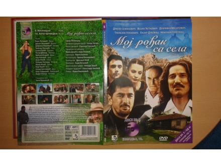 DVD originalan omot za seriju MOJ RODJAK SA SELA (5)