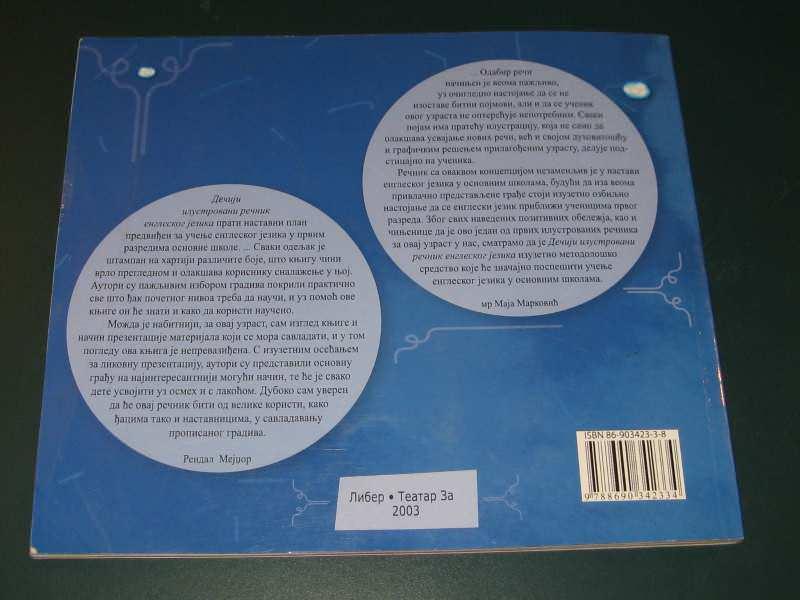 Dečiji ilustrovani rečnik engleskog jezika