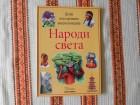 Dečja ilustrovana enciklopedija - Narodi sveta
