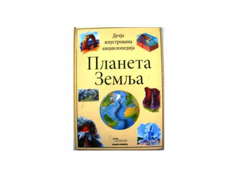 Dečja ilustrovana enciklopedija Planeta Zemlja