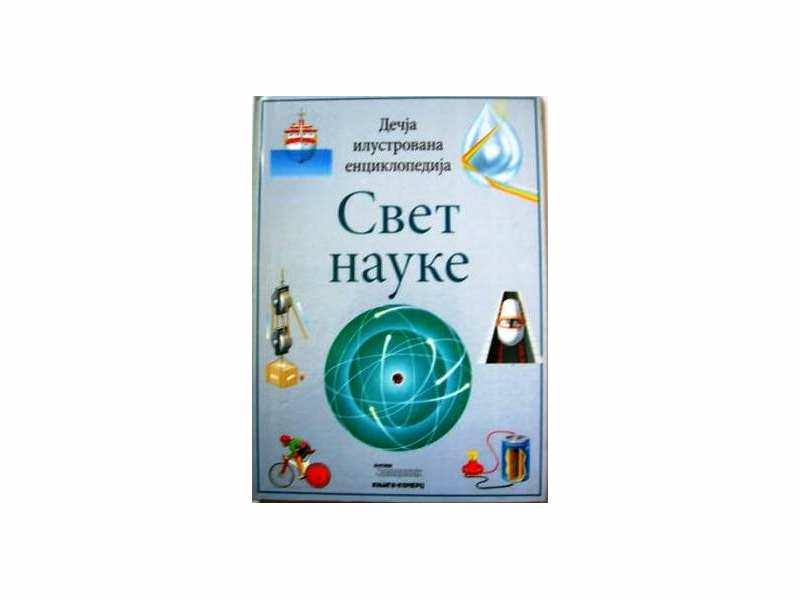 Dečja ilustrovana enciklopedija SVET NAUKE