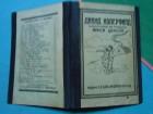 Dejvid Koperfild Čarls Dikens izd.1927.g