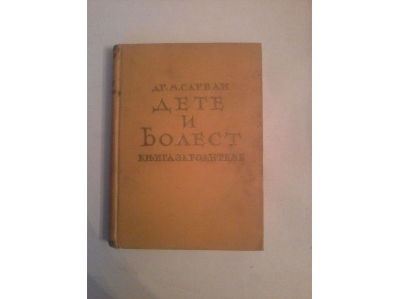 Dete i bolest-knjiga za roditelje, M.Sarvan