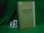 Deutsch für die 8.Klasse-In Cyrillic characters-1957.