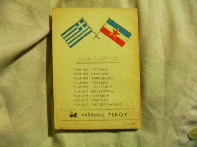 Dialozi Grcko - Jogoslovenski