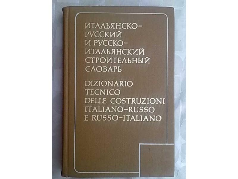 Dizionario tecnico delle costruzioni ital.rus/rus-ital.