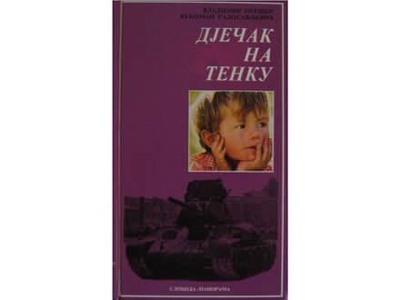 Dječak na tenku  V. Oreški V. Radosavljević