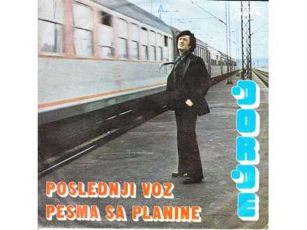 Đorđe Marjanović - Poslednji Voz / Pesma Sa Planine