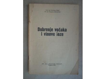 Đubrenje voćaka i vinove loze - B. Ćirić, D. Zirojević