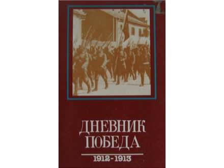 Dnevnik pobeda  1912 - 1913  Silvija Djurić