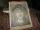 Documentario Athenaeum Fotografico : Mosaici Bizantini;