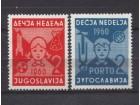 Doplatna marka Jugoslavija 1960 Dečja nedelja