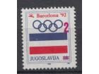 Doplatna marka Jugoslavija 1992 Barcelona 1992