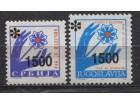 Doplatna marka Srbija 1993 Za borbu protiv raka