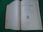 Dr.Imling Konrád:1891-dik évi országgyülési törvényczik