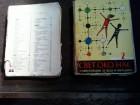 Dve stare enciklopedije za decu-Svet oko nas 1 i 2