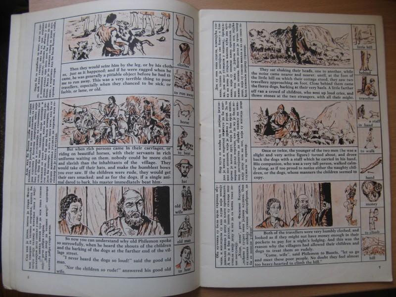 Dvojezičke slikovnice br. 3 - Čudotvorni krčag