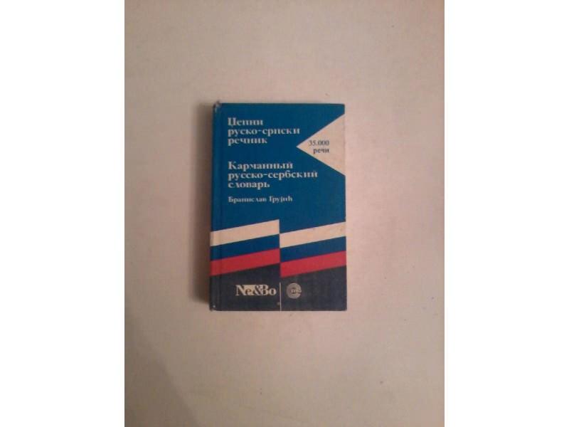 Džepni rusko-srpski rečnik