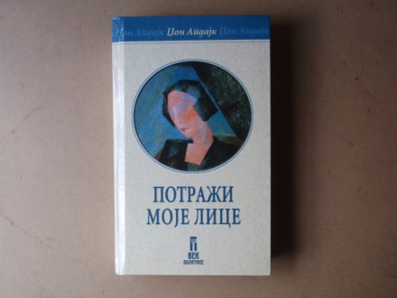 Džon Apdajk - POTRAŽI MOJE LICE