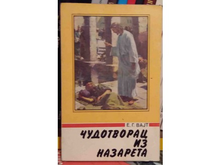 E.G.Vajt - Čudotvorac iz Nazareta