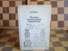 E.Umnov - Sahovske zavrsnice (retke teme) sah