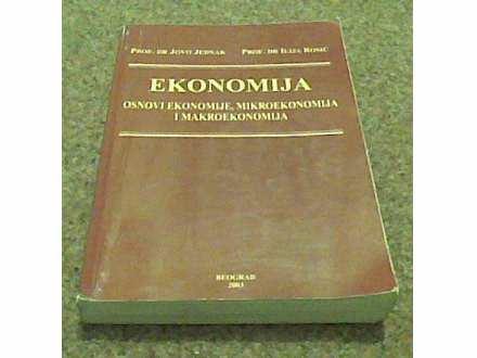 EKONOMIJA - OSNOVI, MIKROEKONOMIJA I MAKROEKONOMIJA
