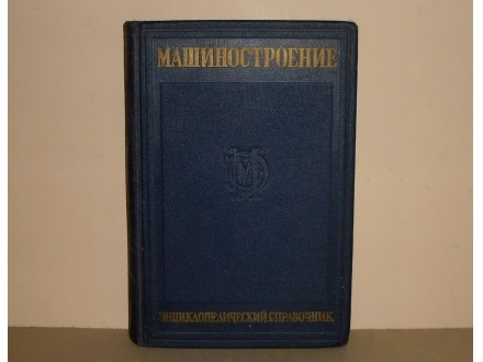 ENCIKLOPEDIJA TEHNIKE - MASINE , ruski jezik