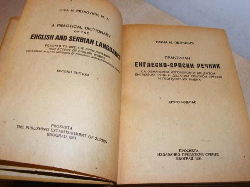 ENGLESKO SRPSKI REČNIK Petrović (besplatna dostava)