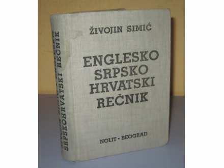 ENGLESKO SRPSKOHRVATSKI REČNIK  Živojin Simić