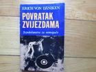 ERICH  VON  DENIKEN  -  POVRATAK ZVILJEZDAMA