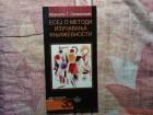 ESEJI O METODI IZUCAVANJA KNJIZEVNOSTI - MOMCILO T. SE