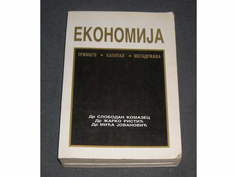 Ekonomija, grupa autora Megatrend, 1996.god