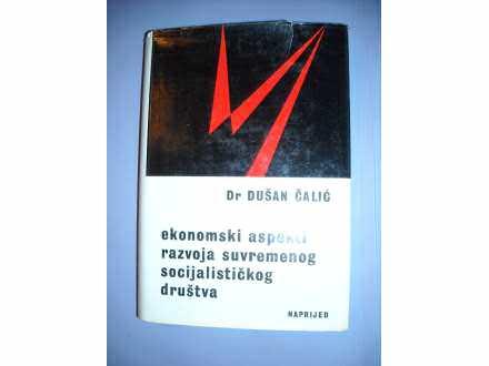 Ekonomski aspekti razvoja suvremenog socijalističkog dr