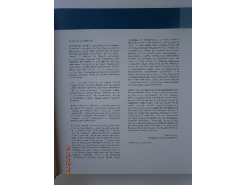 Ekonomski fakultet 70 godina monografija