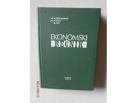 Ekonomski rečnik, Djordje Milovančević