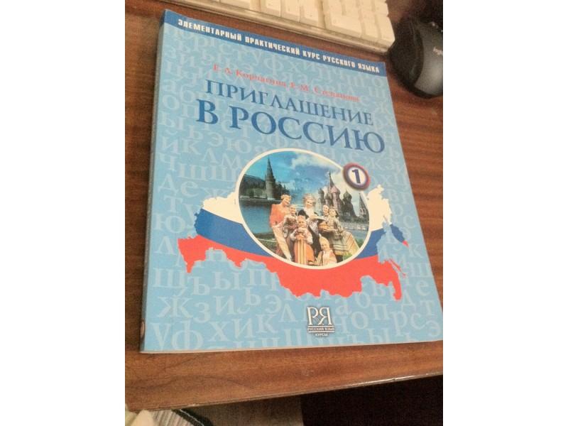 Elamentarni kurs ruskog jezika 1 -  na ruskom