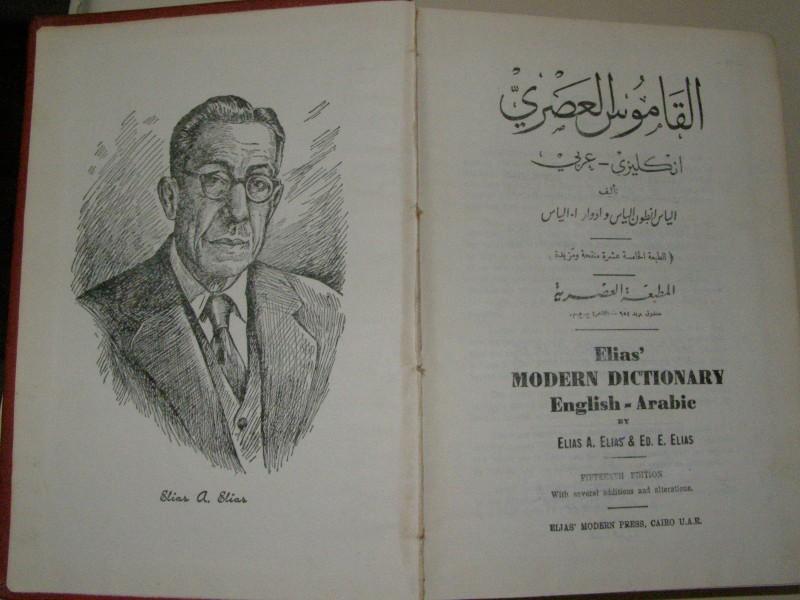 Elias Modern dictionary - English - Arabic