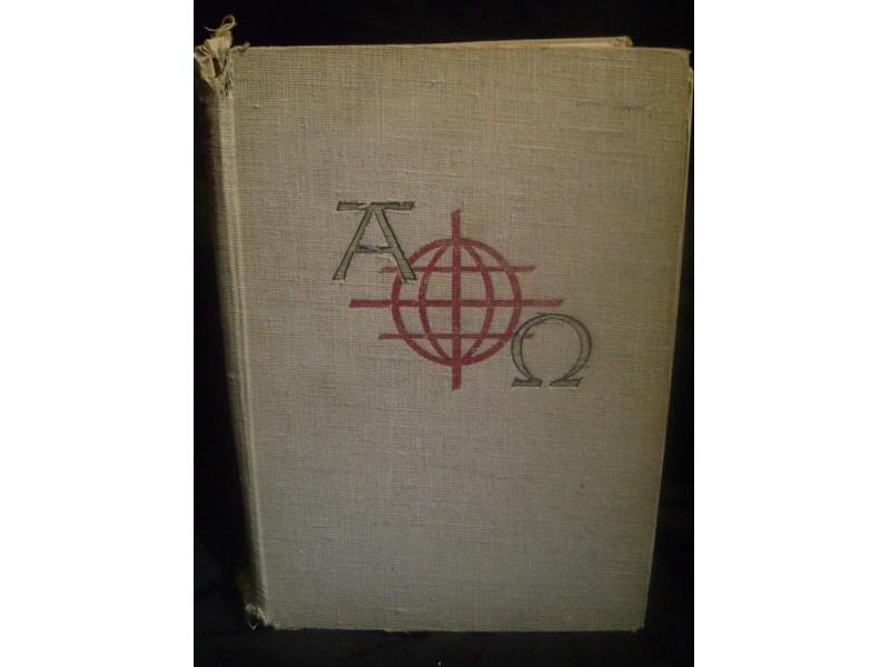 Enciklopedija 1-2