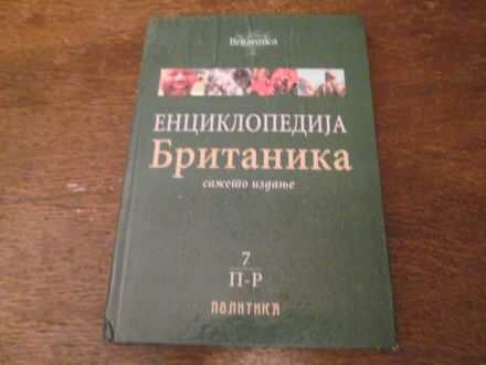 Enciklopedija Britanika 7