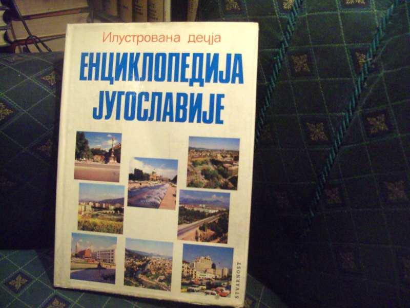 Enciklopedija Jugoslavije, ilustrovana dečija
